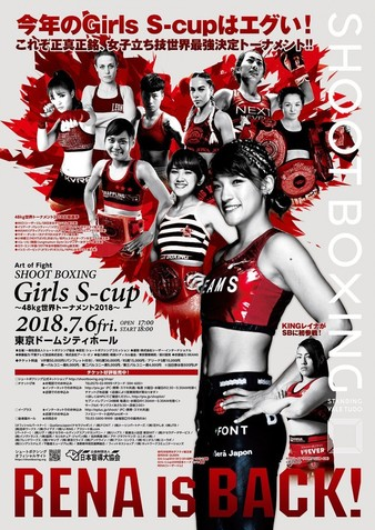 Shoot Boxing Girls S-Cup