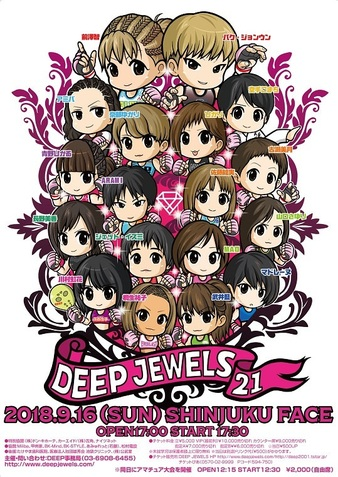 DEEP JEWELS 21