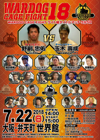 Wardog Cage Fight 18