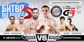Battle on Volga 5