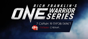 ONE Warrior Series 2