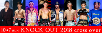 KNOCK OUT 2018 cross over