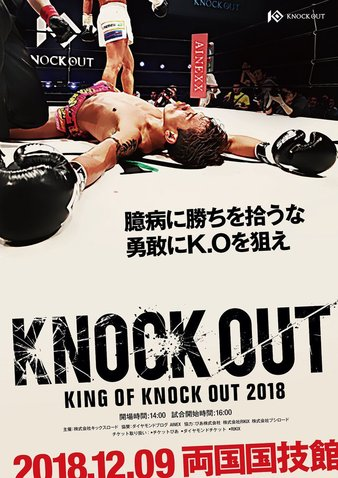 KING OF KNOCK OUT 2018