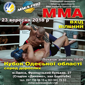 Odessa Open Cup 2018