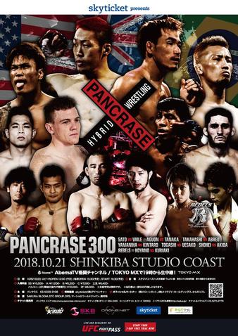 Pancrase 300