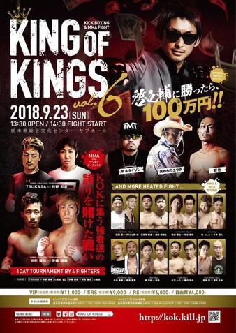 KING OF KINGS vol.6