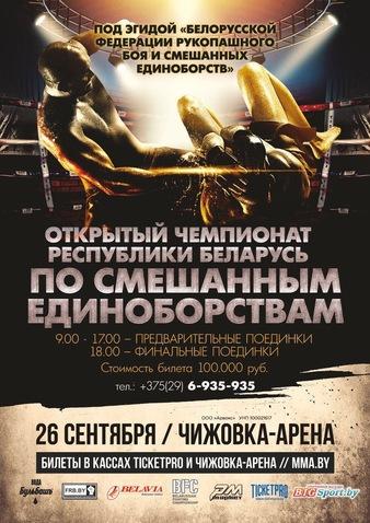 Belarusian Amateur MMA Championship 2015