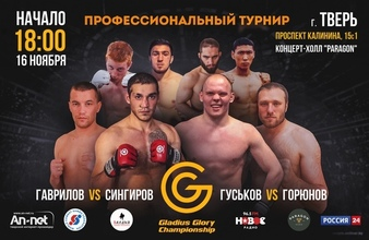 Gladius Glory Championship 2 streaming
