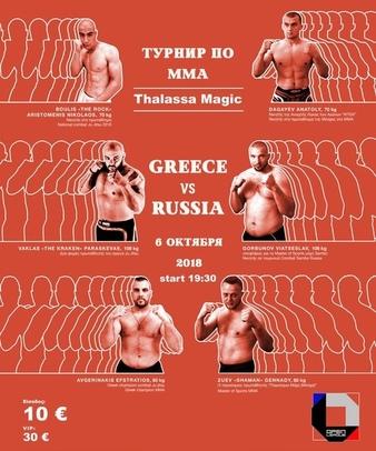 Greece vs. Russia