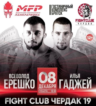 MFP/ Fight Club Cherdak