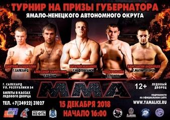 Yamal Fighter Championship