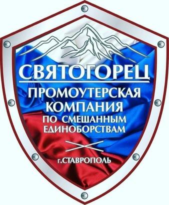 Svyatogorets 1