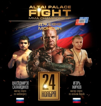 Altai Palace Fight