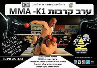 Zuri MMA 8
