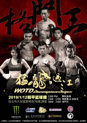 Way Of The Dragon Championships 3