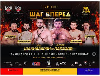 Papazov vs. Shakhnazaryan