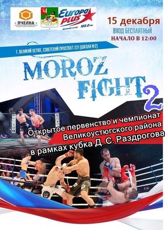 Moroz Fight 2