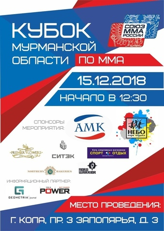Murmansk Open Cup 2018