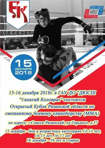Yevpatiy Kolovrat Cup 2