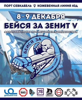 Fight for Zenit 5
