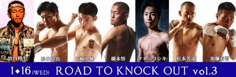 ROAD TO KNOCK OUT Vol. 3