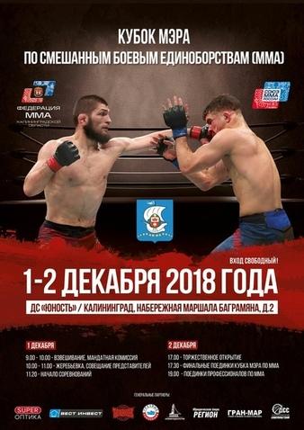 Kaliningrad MMA Federation