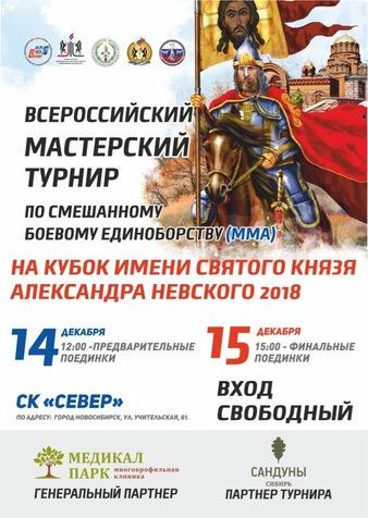 Alexander Nevskiy Cup 2018