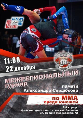 Voronezh Open Cup 2018