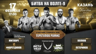 Battle on Volga 9