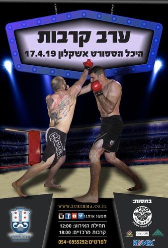Zuri MMA 9