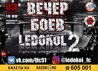 Ledokol FC 2