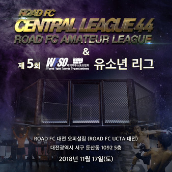 Road FC Central League 44