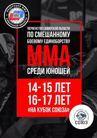 Junior Cup Of Samara 2019