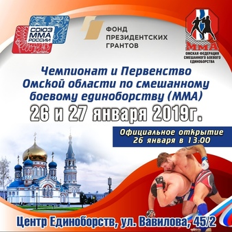Cup Of Omsk 2019