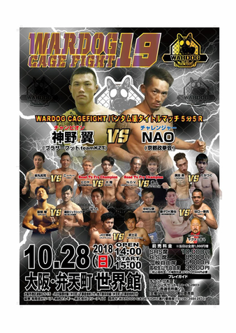 Wardog Cage Fight 19 | MMA & Grappling Event | Tapology