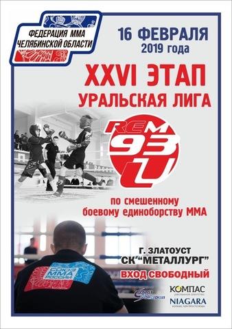 Ural Amateur MMA League - Stage 26