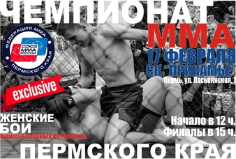 Cup Of Perm 2019