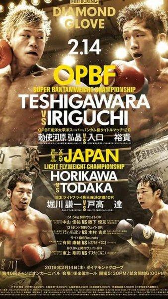 Teshigawara vs. Iriguchi