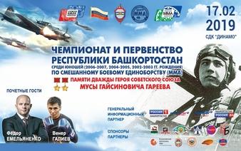 Cup Of Bashkortostan 2019