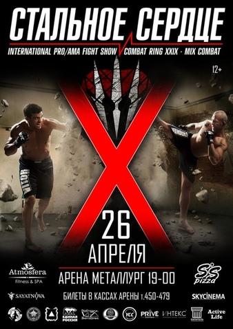 WCSA Combat Ring 29