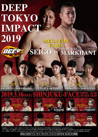 DEEP Tokyo Impact 2019