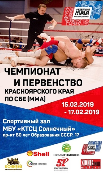 Cup Of Krasnoyarsk 2019