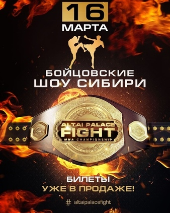 Altai Palace Fight