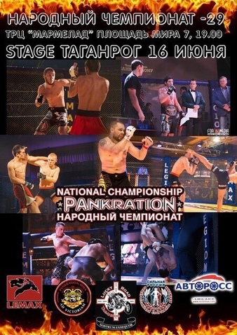 NCP: Pankration National Championship 29