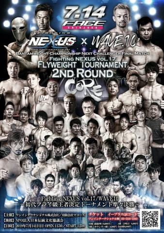 Fighting NEXUS vol.17 x WAVE 10