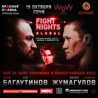 Fight Nights Global 95