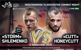 Roscongress Vladivostok Combat Night