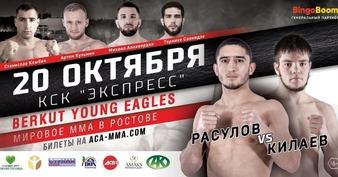 Berkut Young Eagles 10