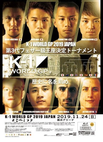 K-1 World GP 2019 Japan