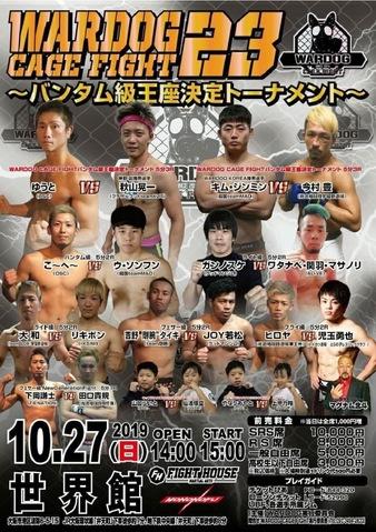 WARDOG Cage Fight 23